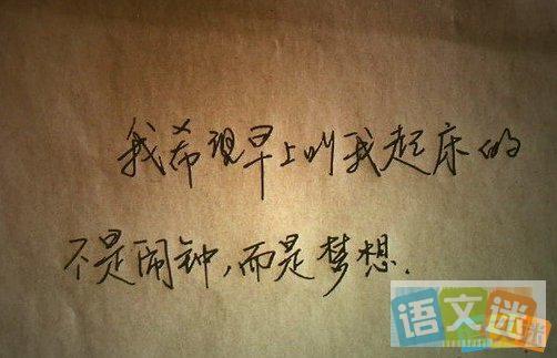 关于梦想励志的句子排比句